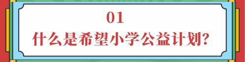 投票 | 向日葵妈妈的第一所希望小学选址你来定!